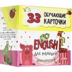 ENGLISH для малышей в карточках