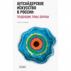 Аутсайдерское искусство в России: тенденции, темы, образы