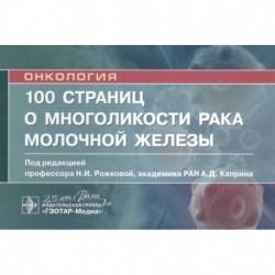100 страниц о многоликости рака молочной железы