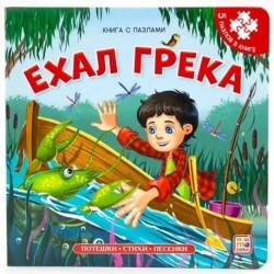 Ехал Грека. Книга-пазл