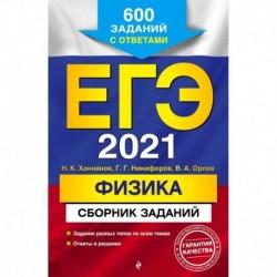 ЕГЭ 2021 Физика. Сборник заданий. 600 заданий с ответами
