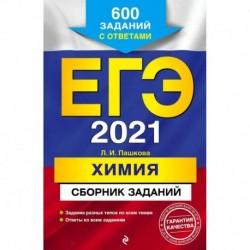 ЕГЭ 2021 Химия. Сборник заданий. 600 заданий с ответами