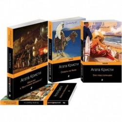 Эркюль Пуаро приглашает в путешествие (комплект из 4 книг: Убийство в 'Восточном экспрессе', Зло под солнцем, Убийство