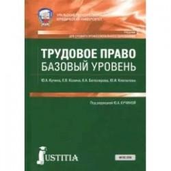 Трудовое право (СПО). Учебник