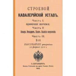 Строевой кавалерийский устав. Части I, II и III