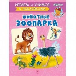 Животные зоопарка