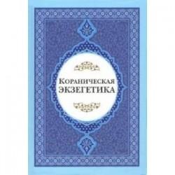 Кораниченская эгзегетика. Сборник статей