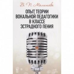 Опыт теории вокальной педагогики в классе эстрадного пения. Учебное пособие