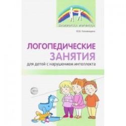 Логопедические занятия для детей с нарушением интеллекта. Методические рекомендации