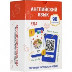 Английский язык. Еда. Обучающие карточки с QR-кодами (96 карточек, инструкция)