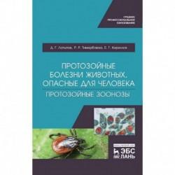 Протозойные болезни животных, опасные для человека (протозойные зоонозы)