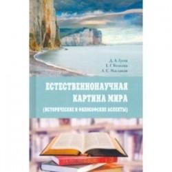Естественнонаучная картина мира (исторические и философские аспекты). Учебное пособие