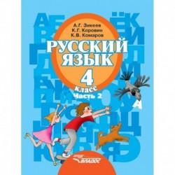 Русский язык. 4 класс. Учебник. В 2-х частях. Часть 2. Адаптированные программы. ФГОС