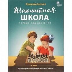 Шахматная школа. Первый год обучения. Учебник