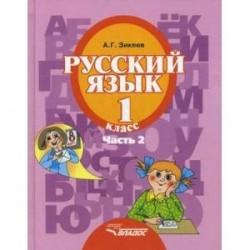 Русский язык. 1 класс. Учебник для спец.  коррекционных  образовательных учреждений II вида. Часть 2