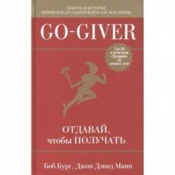 Go-Giver. Отдавай, чтобы получать .