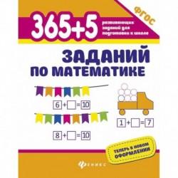 365+5 заданий по математике. ФГОС