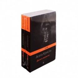 Убийство с видом на море (комплект из 2 книг: Десять негритят и Зло под солнцем)