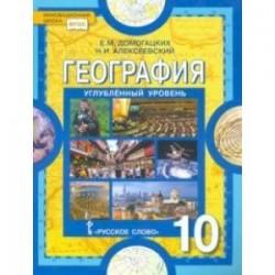 География. 10 класс. Экономическая и социальная география мира. Углубленный уровень. Учебник. ФГОС