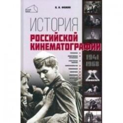 История российской кинематографии 1941-1968 гг.
