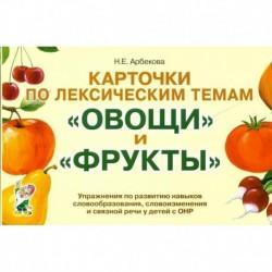 Карточки по лексическим темам 'Овощи' и 'Фрукты'. Игры и упражнения по развитию речи у детей с ОНР
