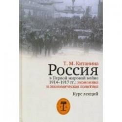 Россия в Первой мировой войне 1914-1917 гг. Экономика и экономическая политика. Курс лекций