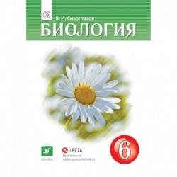 Биология. 6 класс. Учебник-навигатор