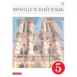 Французский язык. 5 класс. Учебник. Второй иностранный язык. ФГОС