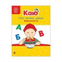 Каю. Моя первая азбука / Caillou.My First ABC