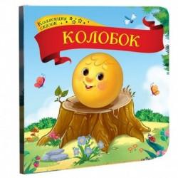 Колобок: книжка-картонка.