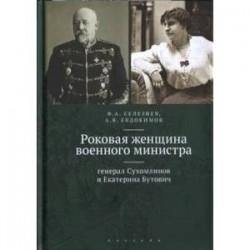 Роковая женщина военного министра