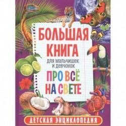 Большая книга для мальчишек и девчонок про всё на свете. Детская энциклопедия