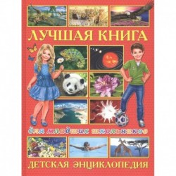 Лучшая книга для младших школьников. Детская энциклопедия