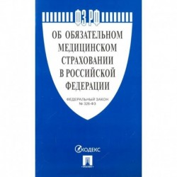 Об обязательном медицинском страховании в РФ