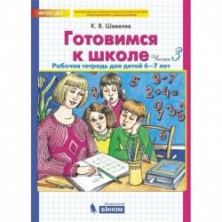 Готовимся к школе. Рабочая тетрадь для детей 6-7 лет. Комплект. Часть 3. ФГОС ДО