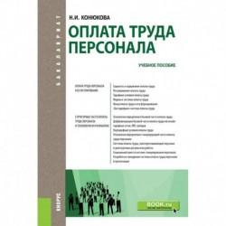 Оплата труда персонала (для бакалавров). Учебное пособие