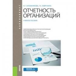 Отчетность организаций. Учебное пособие