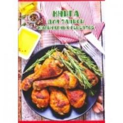 Книга для записи кулинарных рецептов АППЕТНАЯ КУРОЧКА (45596)