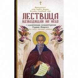 Лествица, возводящая на Небо, преподобного отца нашего Иоанна, игумена монахов Синайской горы