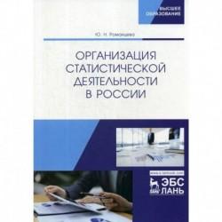 Организация статистической деятельности в России. Учебник
