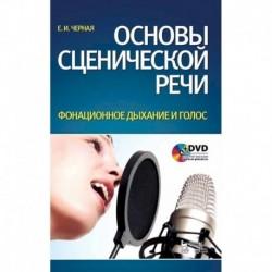 Основы сценической речи. Фонационное дыхание и голос. Учебное пособие +DVD