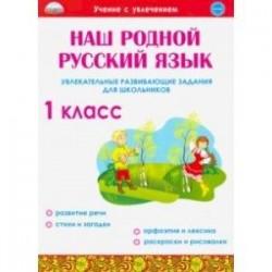 Наш родной русский язык. 1 класс. Увлекательные развивающие задания для школьников
