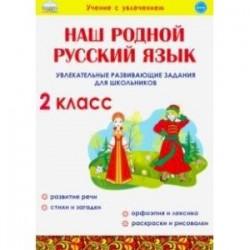 Наш родной русский язык. 2 класс. Увлекательные развивающие задания для школьников