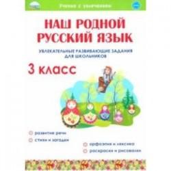 Наш родной русский язык. 3 класс. Увлекательные развивающие задания для школьников