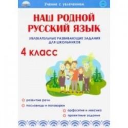 Наш родной русский язык. 4 класс. Увлекательные развивающие задания для школьников