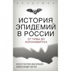 История эпидемий в России. От чумы до коронавируса