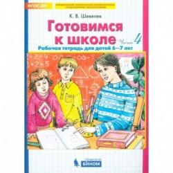 Готовимся к школе. Рабочая тетрадь для детей 6-7 лет. В 4-х частях. Часть 4. ФГОС ДО