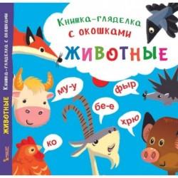 Книжка-гляделка с окошками. Животные