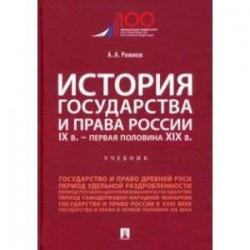 История государства и права России. IX в. -  первая половина XIX в. Учебник