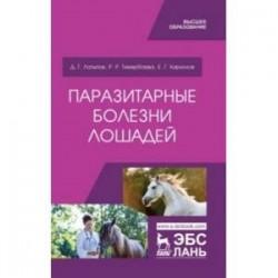 Паразитарные болезни лошадей. Учебное пособие